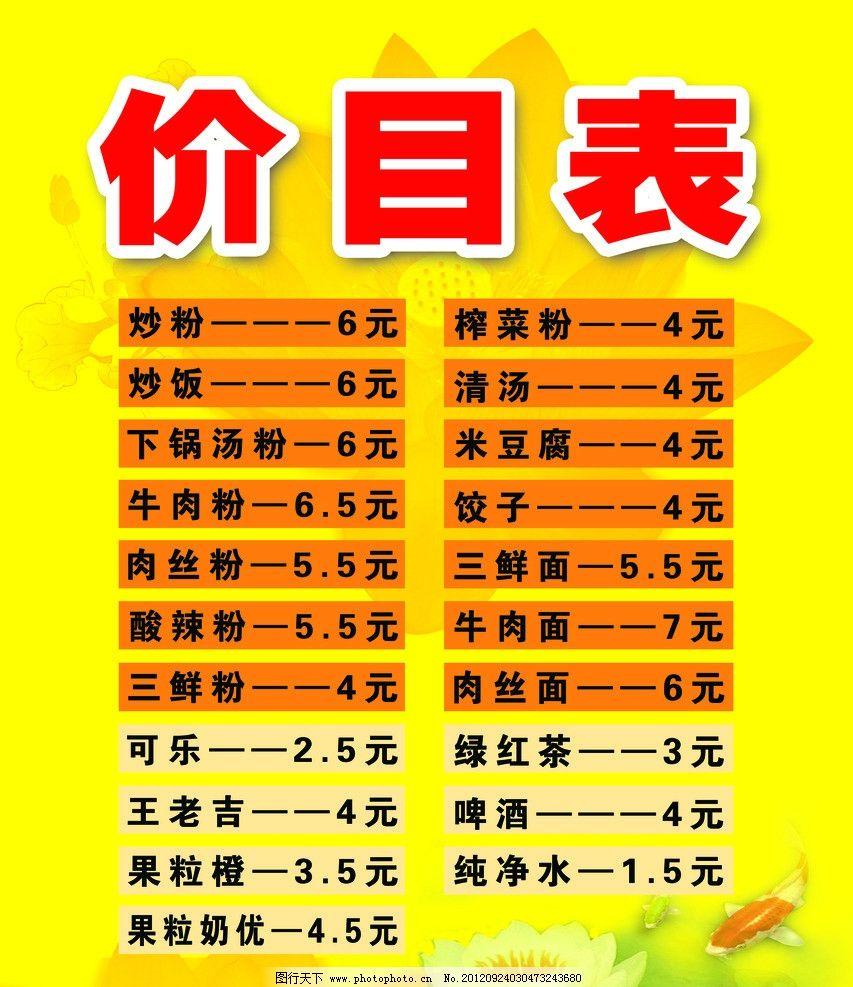 广告设计 菜单菜谱  美食价格表 价格表 美食 超市 粉 面 美味 价目表