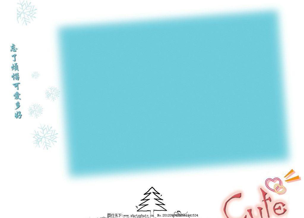 情侣模板 可爱漫画树装饰背景 浅蓝色与白色搭配素材 雪花背景装饰