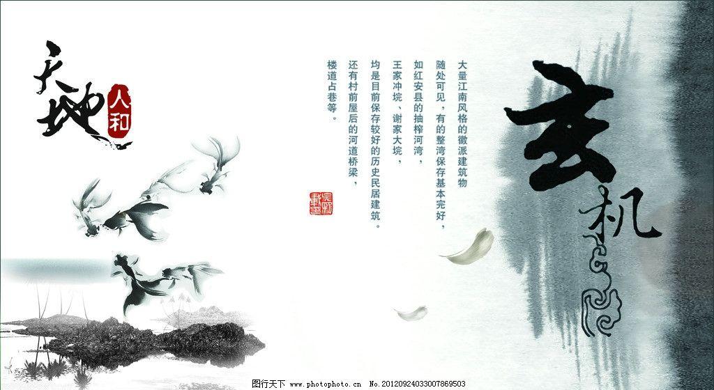 古风锦鲤壁纸手绘