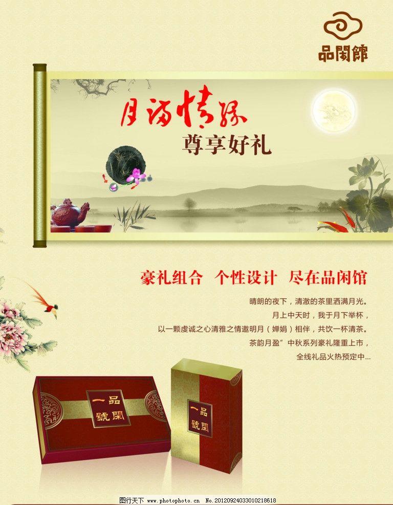中秋海报 茶叶单张 宣传海报 茶包装 茶海报 psd分层素材 源文件 100d