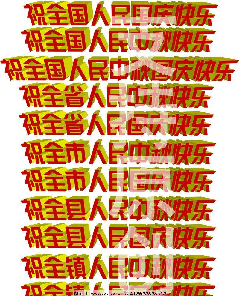 祝国庆快乐 国庆立体字 中秋立体字 祝中秋 欢度国庆 国庆节立体字