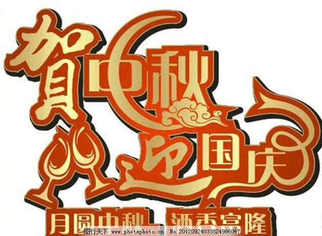 贺中秋迎国庆 主题 标题 月圆中秋 欢度国庆 矢量素材 其他矢量