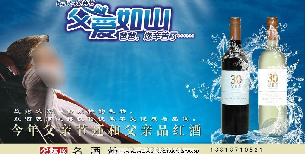 父亲节酒的宣传模板下载 父亲节酒的宣传 红酒 葡萄酒 父亲 psd ps 源