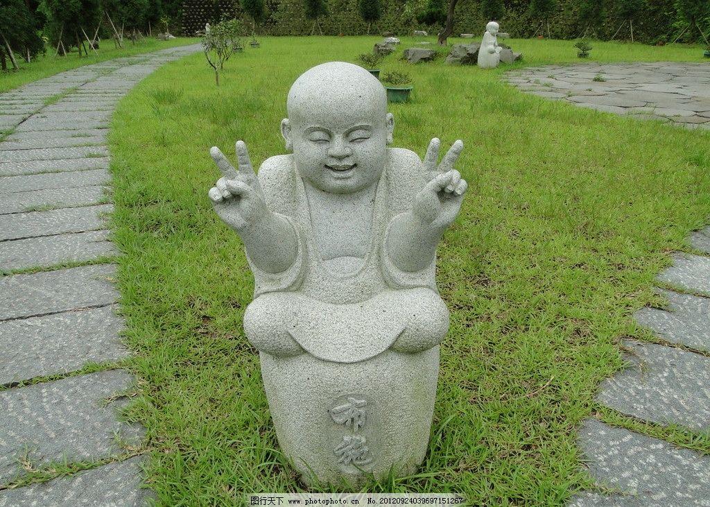 小沙弥 石雕 布施 天南寺 雕塑 建筑园林 摄影 72dpi jpg