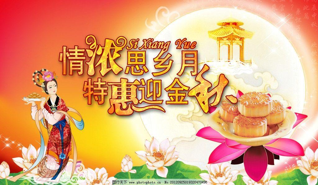 花伴月 永辉 中秋节快乐 花韵情 灯笼 嫦娥 礼物 中秋 中秋节海报