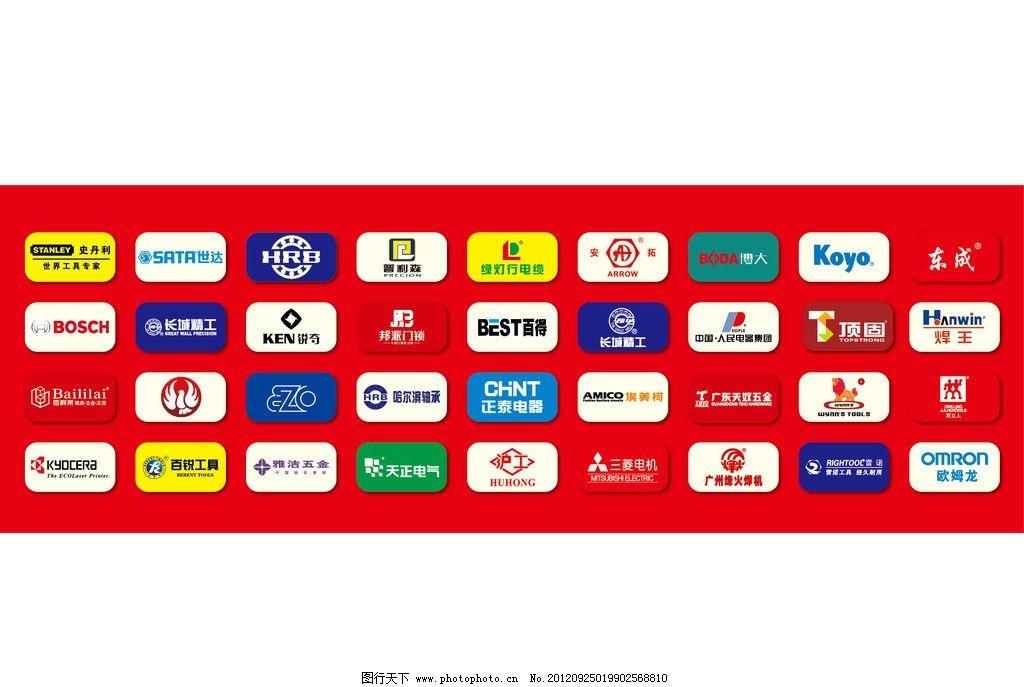 五金机电品牌标志图片
