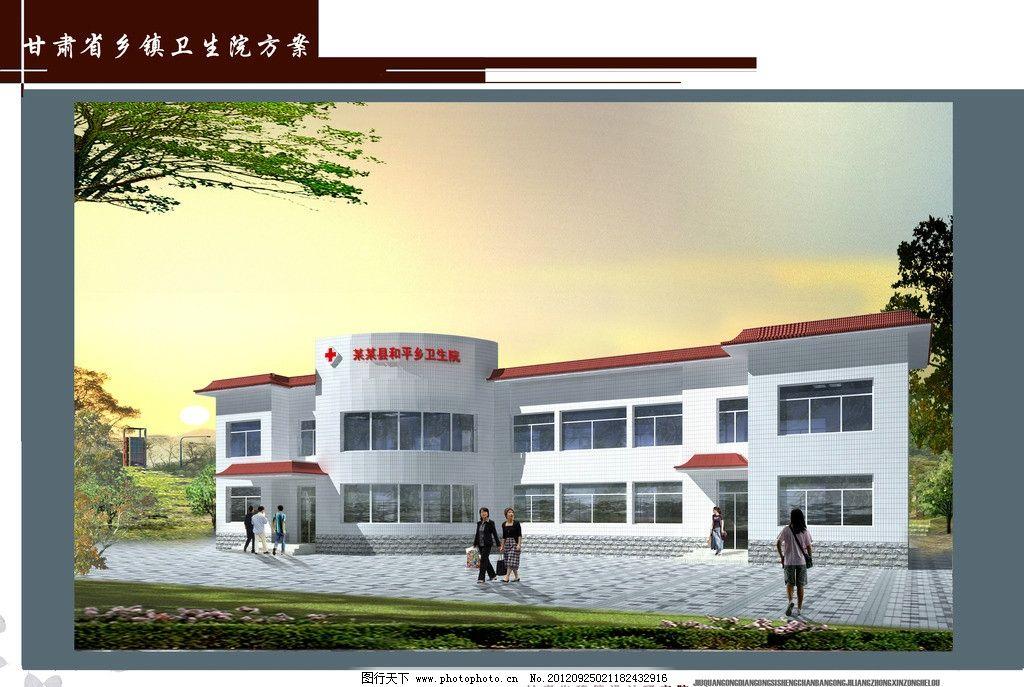卫生院效果图 乡镇卫生院 设计效果图 蓝天 草地 3d作品 3d设计 设计