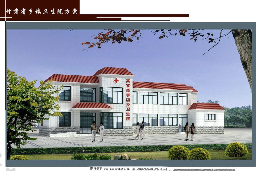 卫生院效果图 乡镇卫生院 设计效果图 蓝天 草地