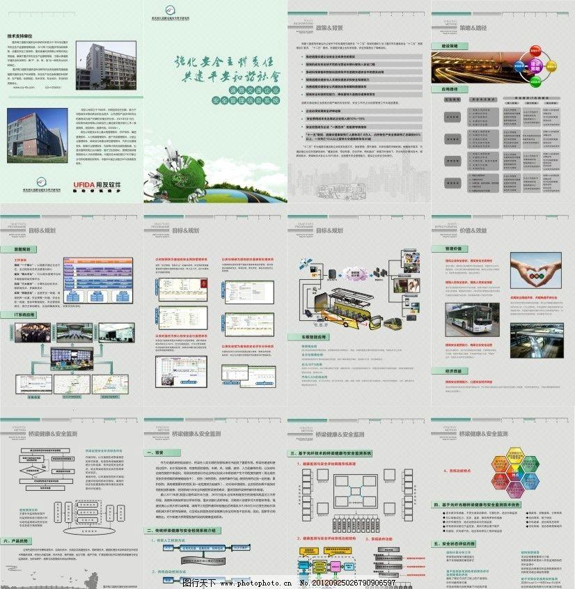 宣传画册 杂志 企业画册 商业画册 画册版式 画册模板 画册封面设计