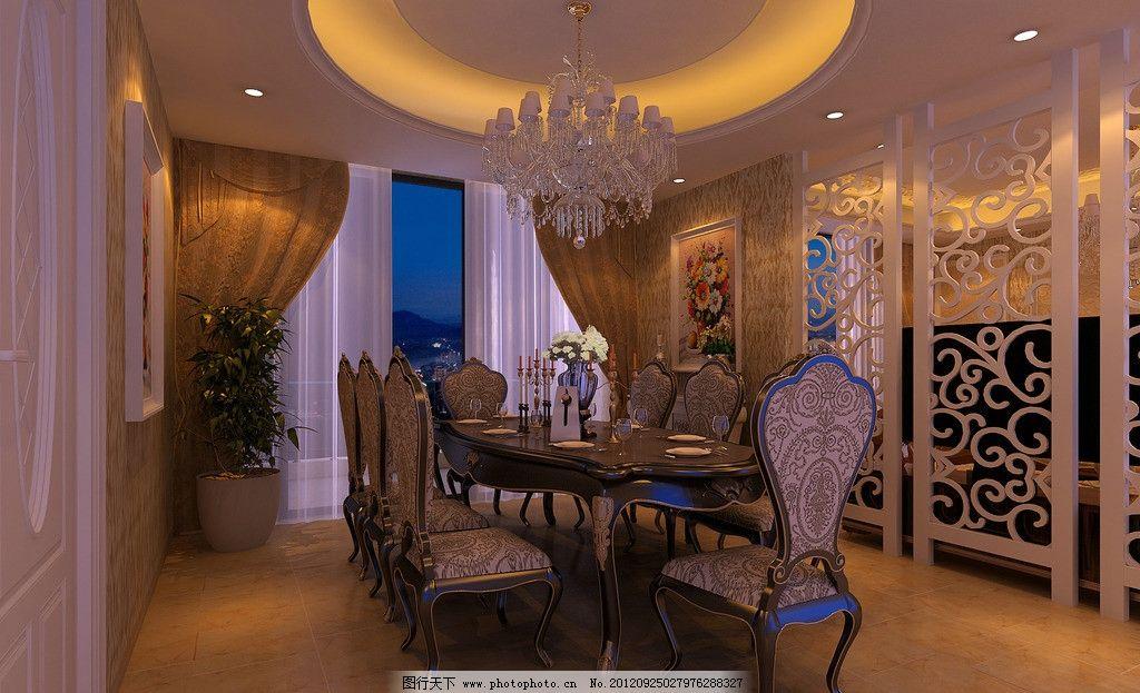 欧式餐厅 室内 餐厅 餐桌 隔断 灯饰 室内设计 环境设计 设计 72dpi