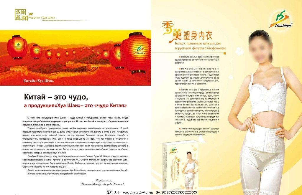 塑身内衣宣传册 杂志 画册 内页 版式设计 美女 长城 灯笼 页眉