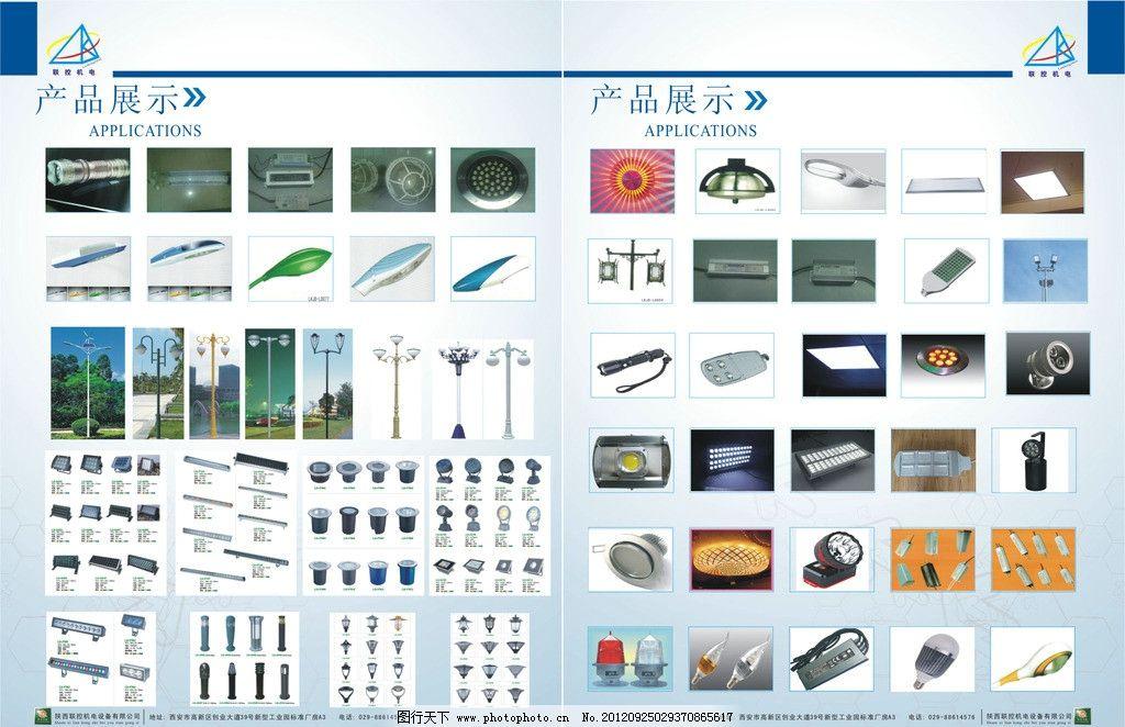 led企业产品展板设计 led系列b产品图图片