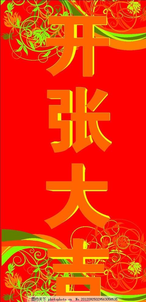 红色背景 开张大吉 花边 喜庆 海报 绿色花边 竖排海报 广告设计 矢量