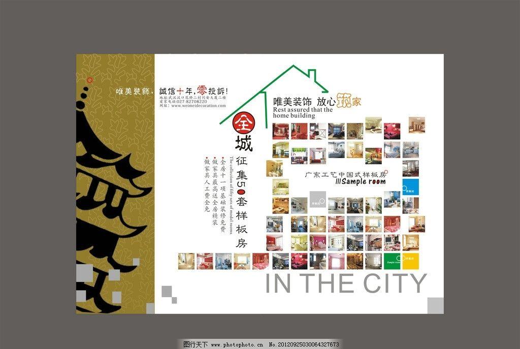 装修公司宣传单页 装修 宣传册 屋子 海报设计 广告设计 矢量 cdr