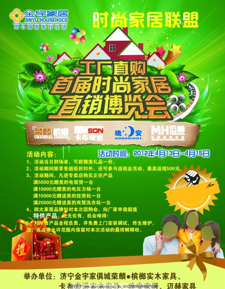 时尚家居直销博览会 五一海报 绿色背景 礼品 鲜花 海报设计 广告设计