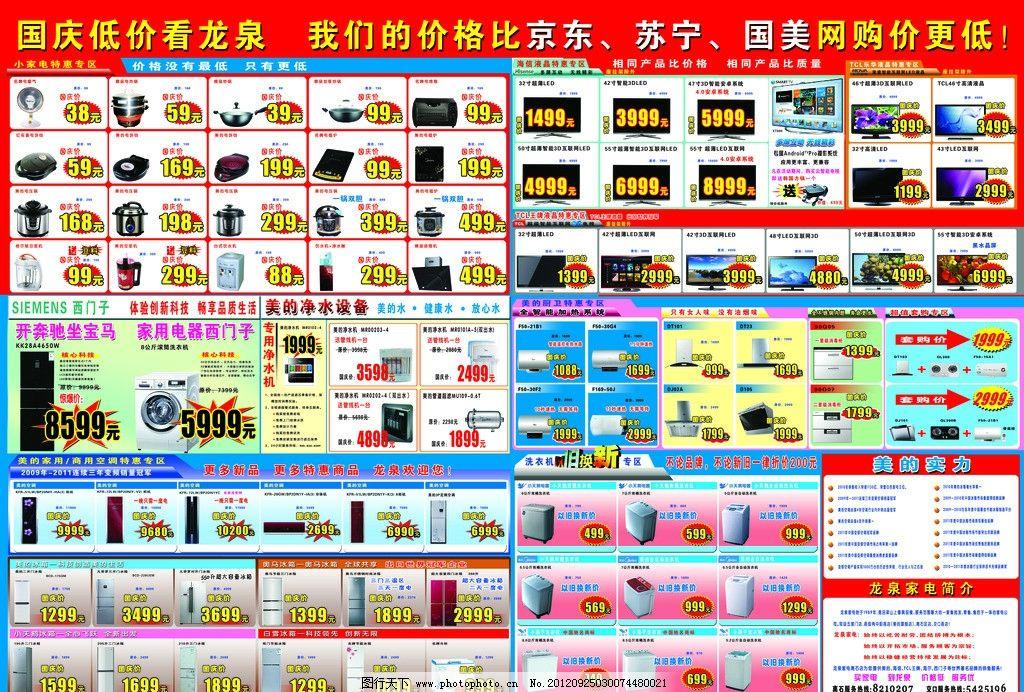 国庆海报 家电 电视 冰箱 洗衣机 特价 素材 惊喜 龙泉家电 国在狂降