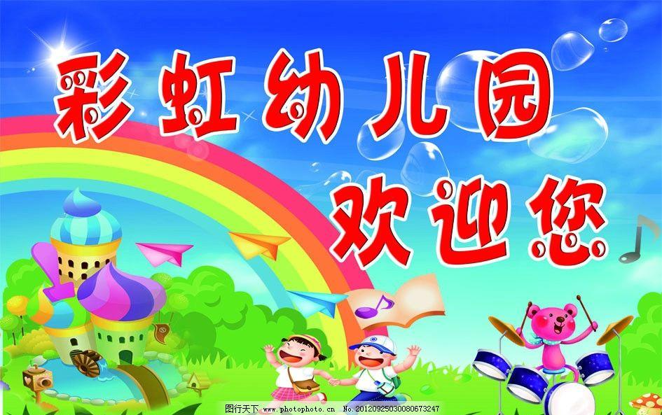 幼儿园门头 展画 彩虹 纸飞机 星星 泡泡 卡通小人 水草 蓝天 卡通