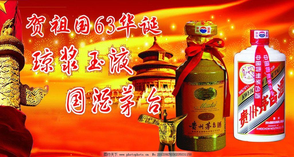 国庆宣传单 华表 茅台酒 天坛 dm宣传单 广告设计模板 源文件 72dpi p