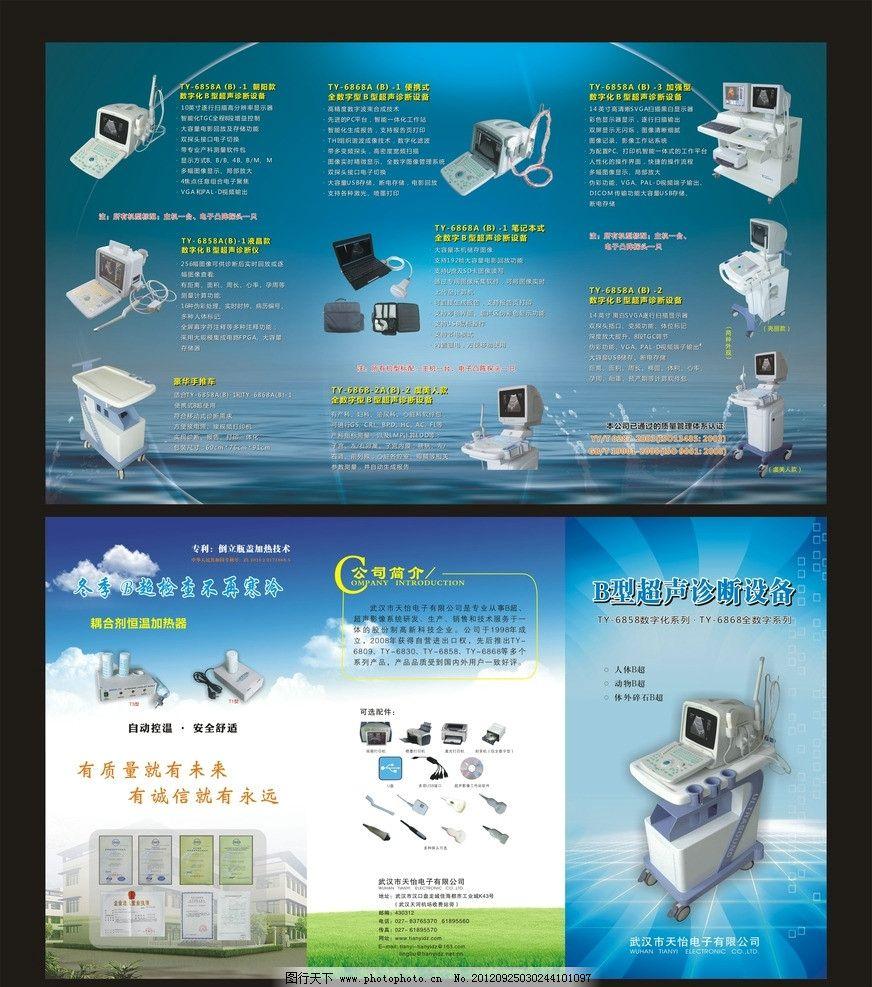 三折页 b超 蓝天白云 天空海水 产品排列 排版设计 dm宣传单 广告设计图片