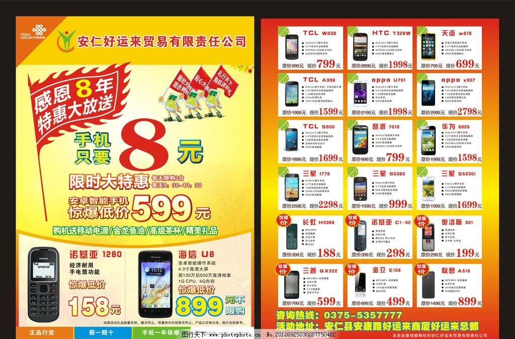 手机 宣传单 海报