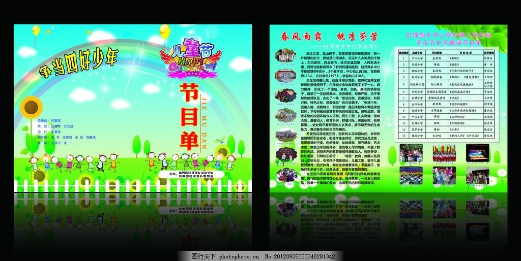 六一节目单 宣传单 六一儿童节 卡通小孩 向日葵 可爱背景 广告设计
