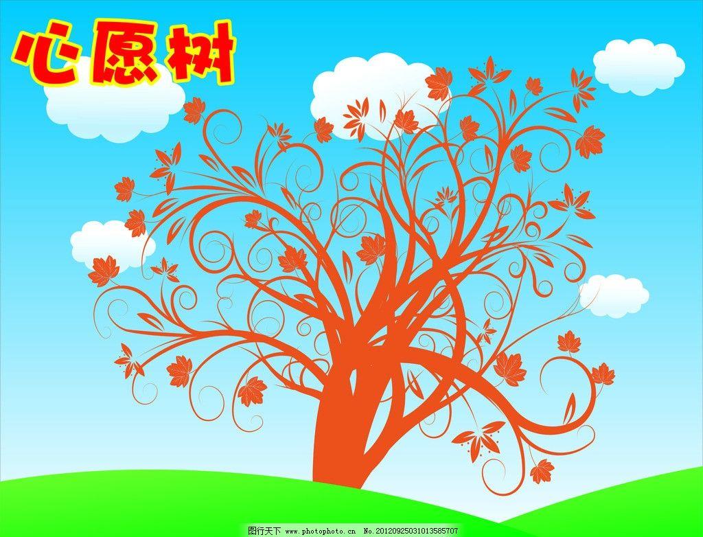 心愿树 许愿树 树 其他设计 广告设计 矢量 cdr