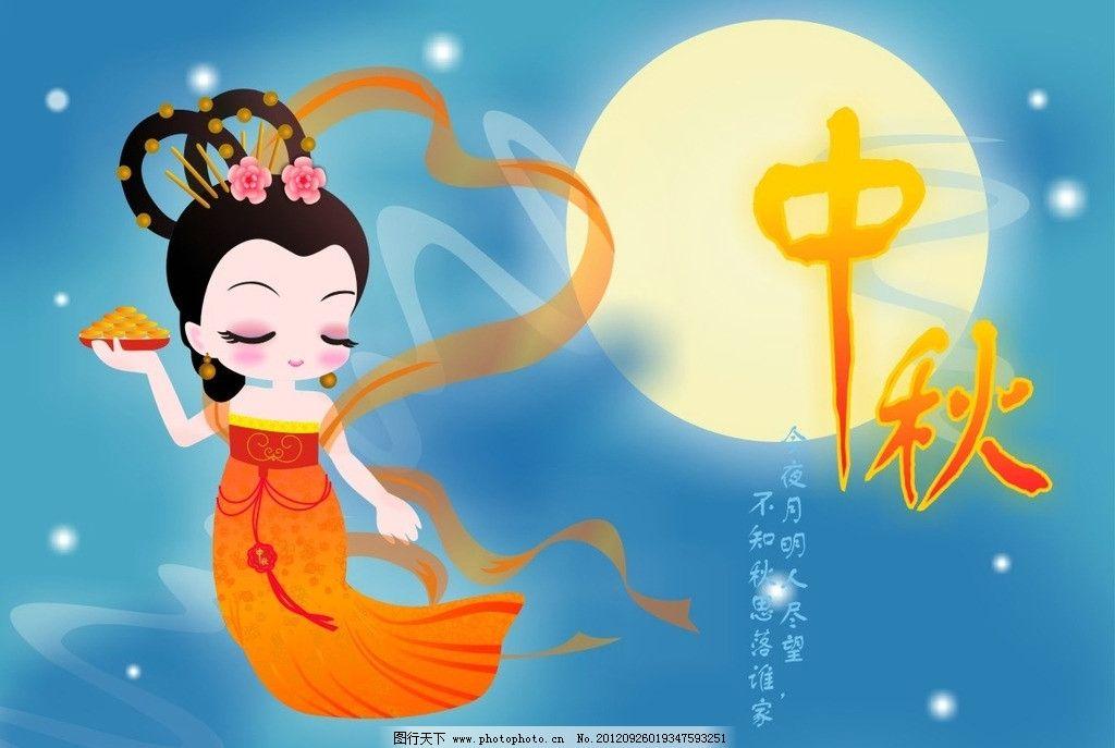 中秋节矢量图 中秋节 矢量素材 纯手工制作 人物 嫦娥 月饼 月亮 云