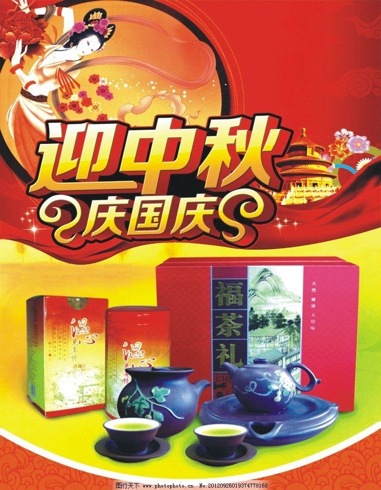 中秋 国庆海报 中秋海报 茶叶背景图 茶杯 茶壶 茶叶包装袋 底图背景