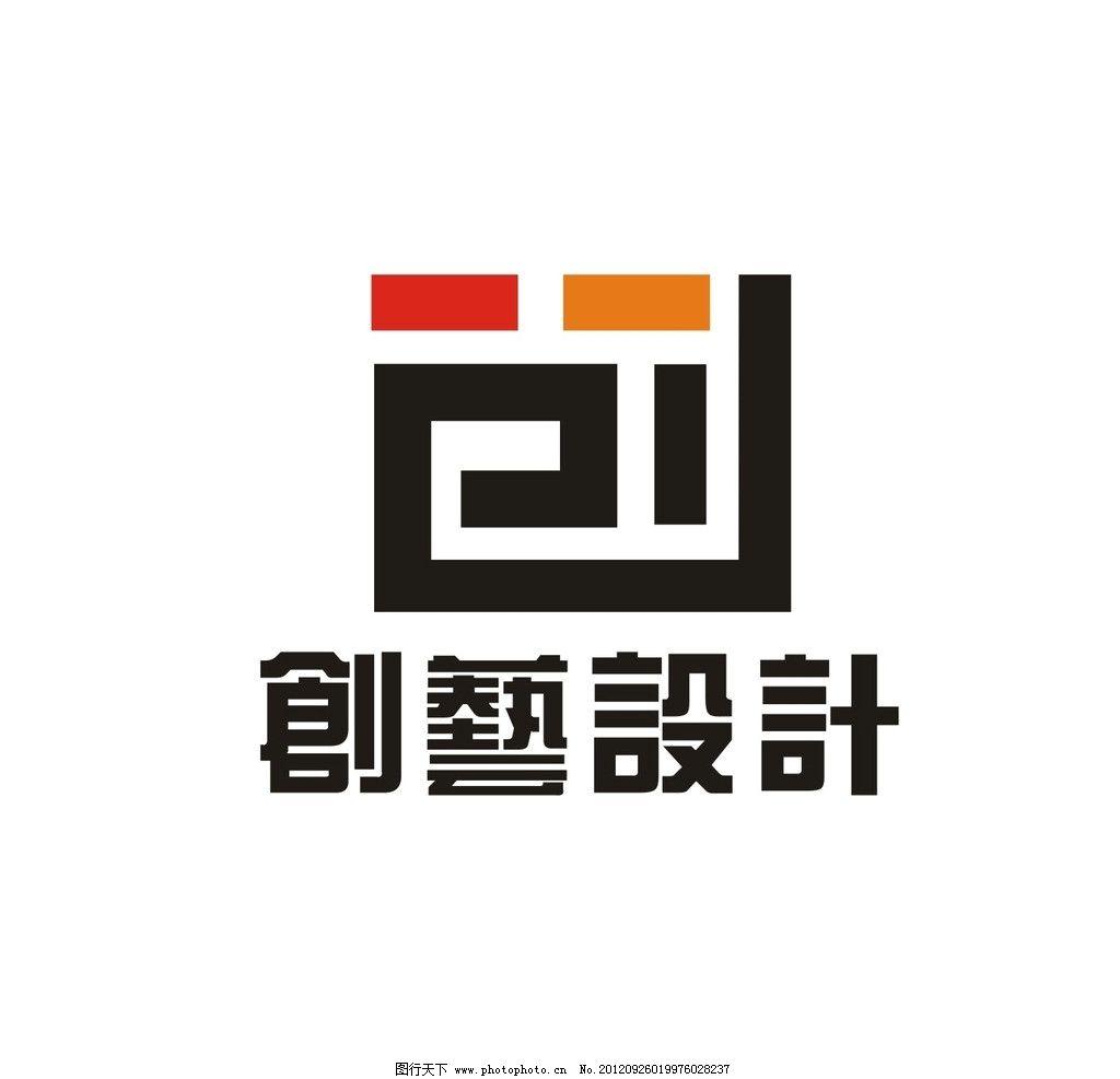 创艺设计logo图片