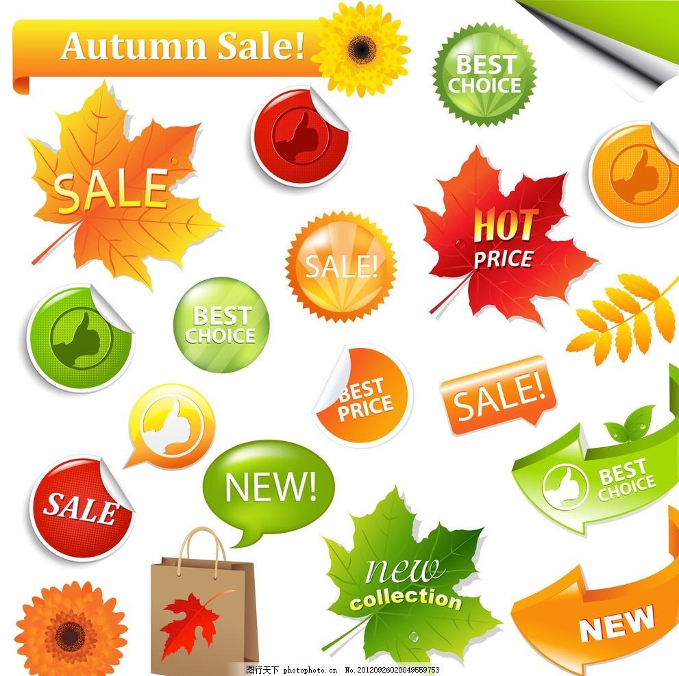 秋季树叶促销标签 销售图标 秋天 叶子 黄叶 枫叶 销售标签 折纸标签