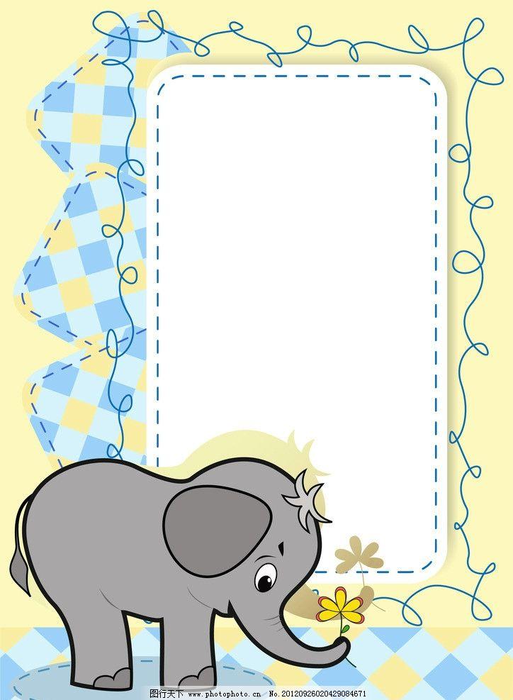边框 大象 动物 卡通 边框相框 底纹边框 设计 300dpi jpg