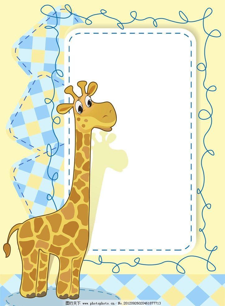 边框 长颈鹿 动物 卡通