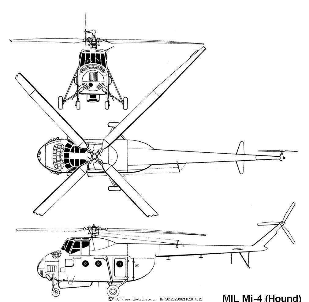 直升机 三视图 3d设计