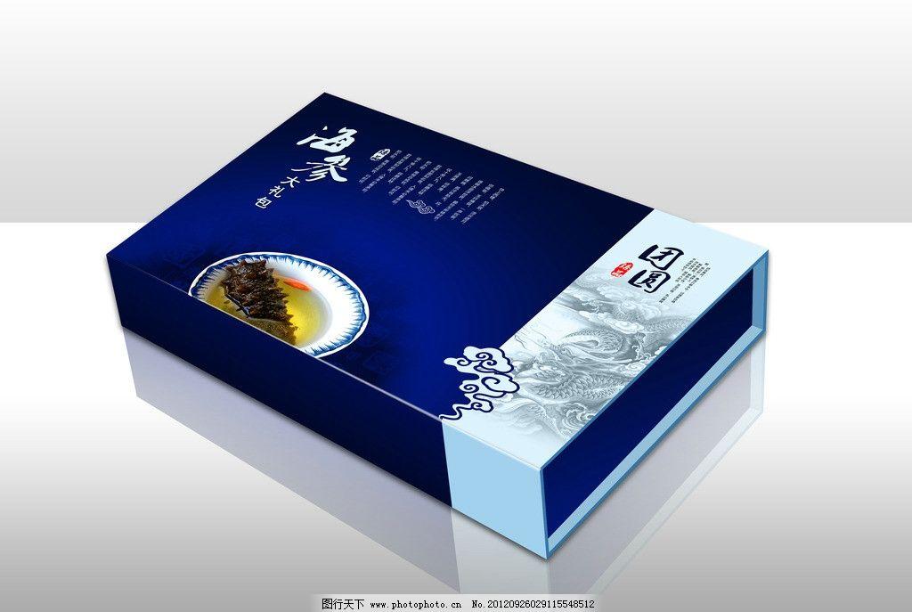 包装设计 海参包装 礼盒设计 手提袋 礼包 大礼包 海鲜大礼包 海鲜礼盒 中国龙 龙纹 祥云 蓝色包装 蓝色礼盒 蓝色大礼包 欧式花纹 欧式底纹 广告设计模板 源文件 300DPI PSD