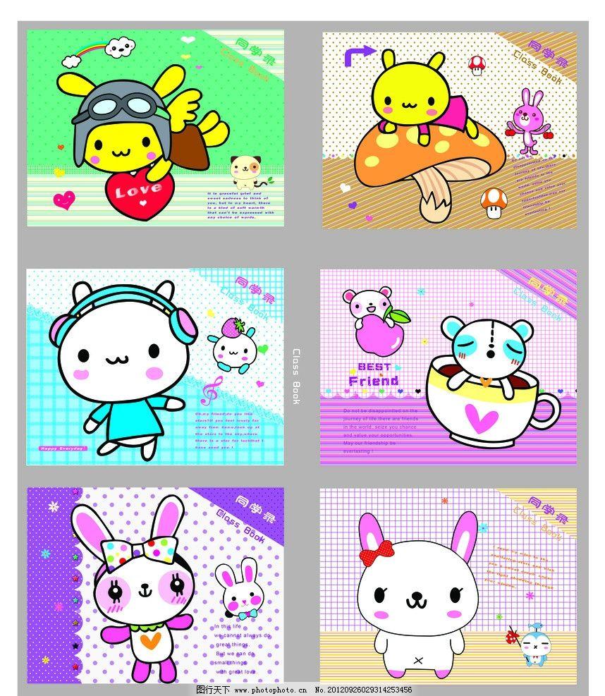 同学录 小卡通 可爱 底纹 爱心 宝宝 画册设计 广告设计模板 源文件