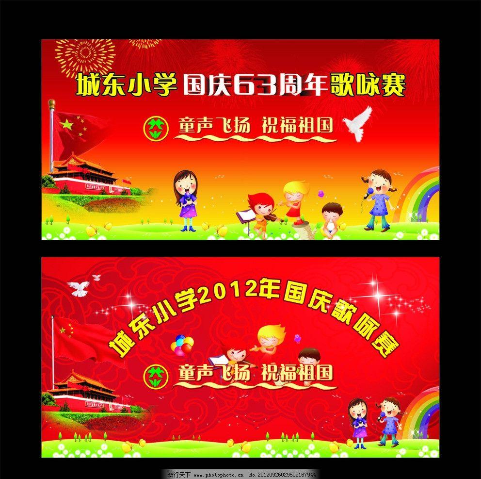 国庆舞台背景 小学生舞台背景 国庆舞台设计 表演的小朋友 文艺晚会图片