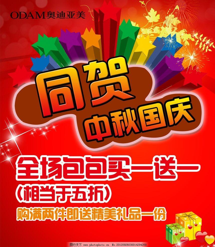庆祝国庆海报 庆祝国庆 海报 pop 包包海报 礼物 喜庆 国庆 海报设计