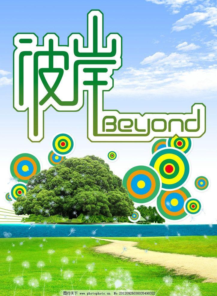 榕树 蒲公英 蓝天 白云 对岸 宣传      小路 社会 资助 义演 海报