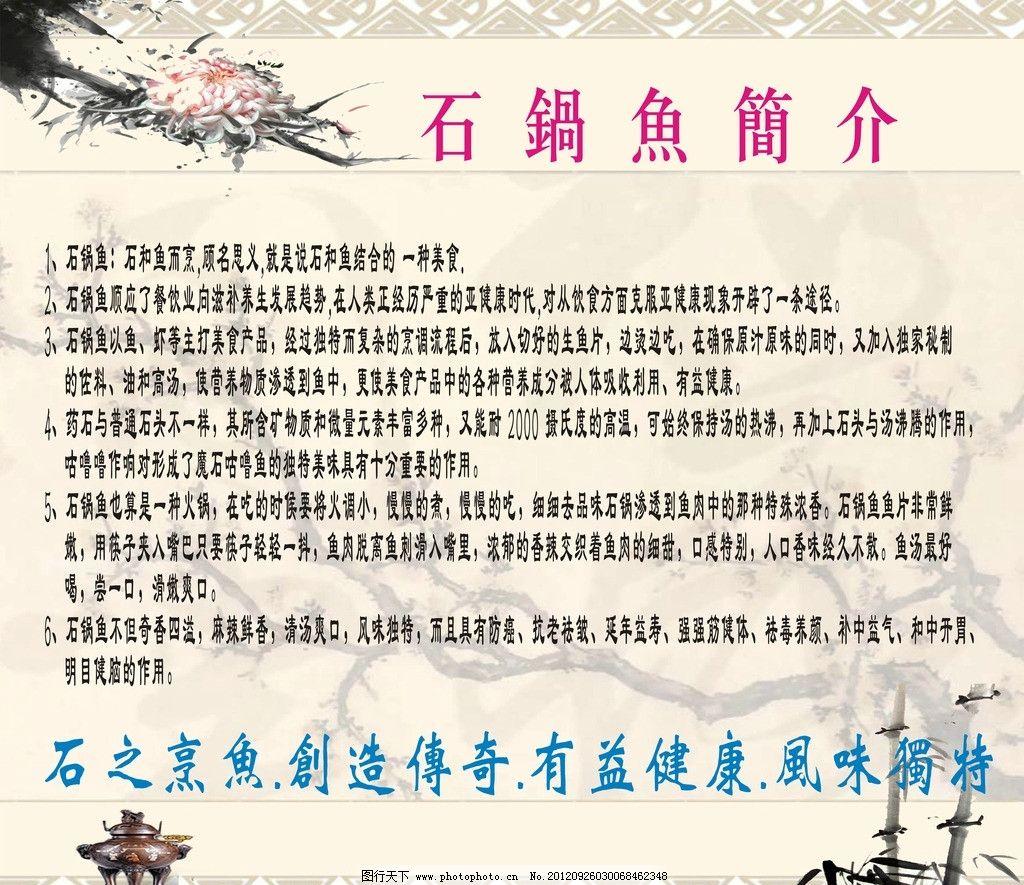 石锅鱼简介 海报设计 广告设计 矢量
