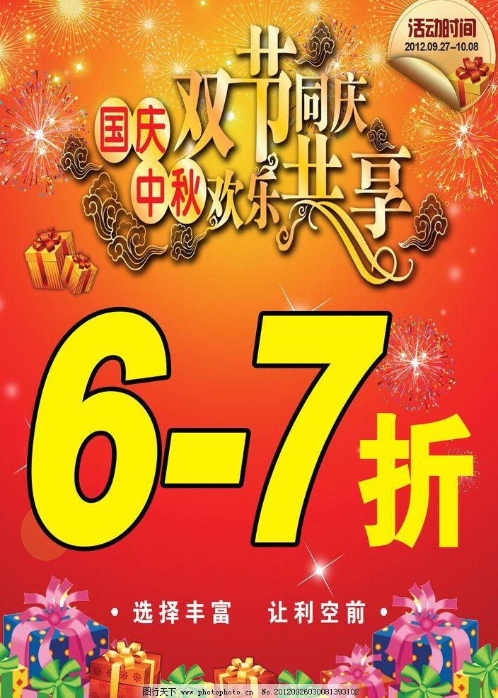 迎中秋庆国庆打折海报图片