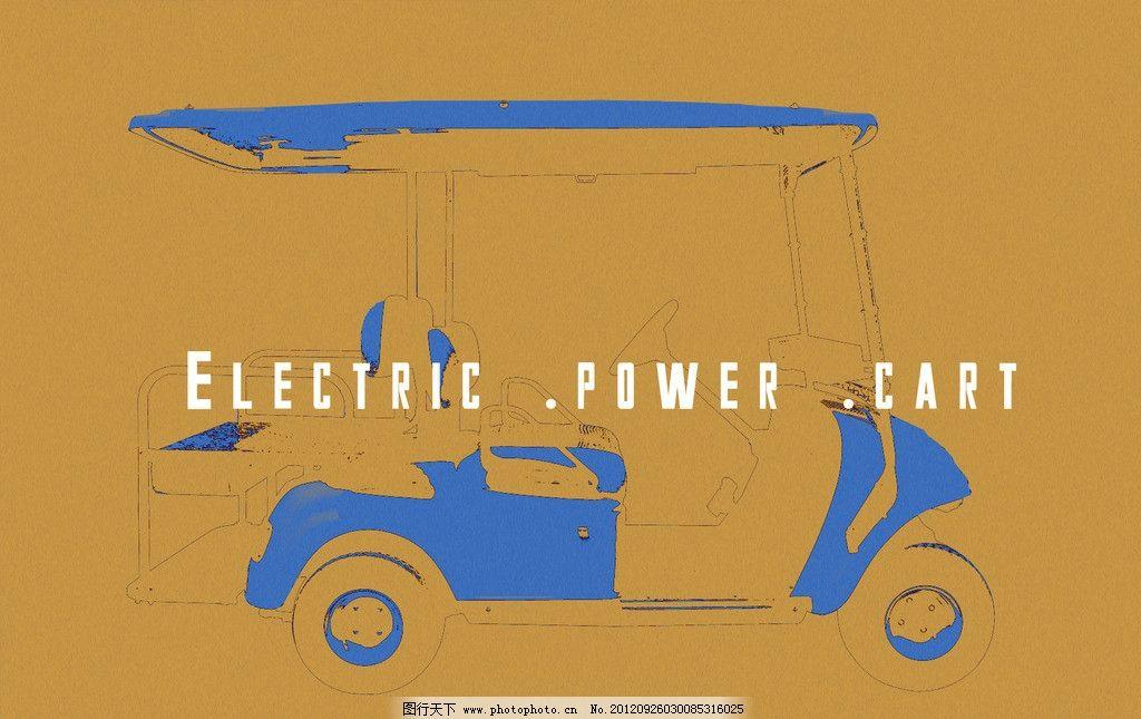 电瓶车设计 锂电池 电瓶车 小轮型 直插式电瓶 前车篮 前后车灯 海报