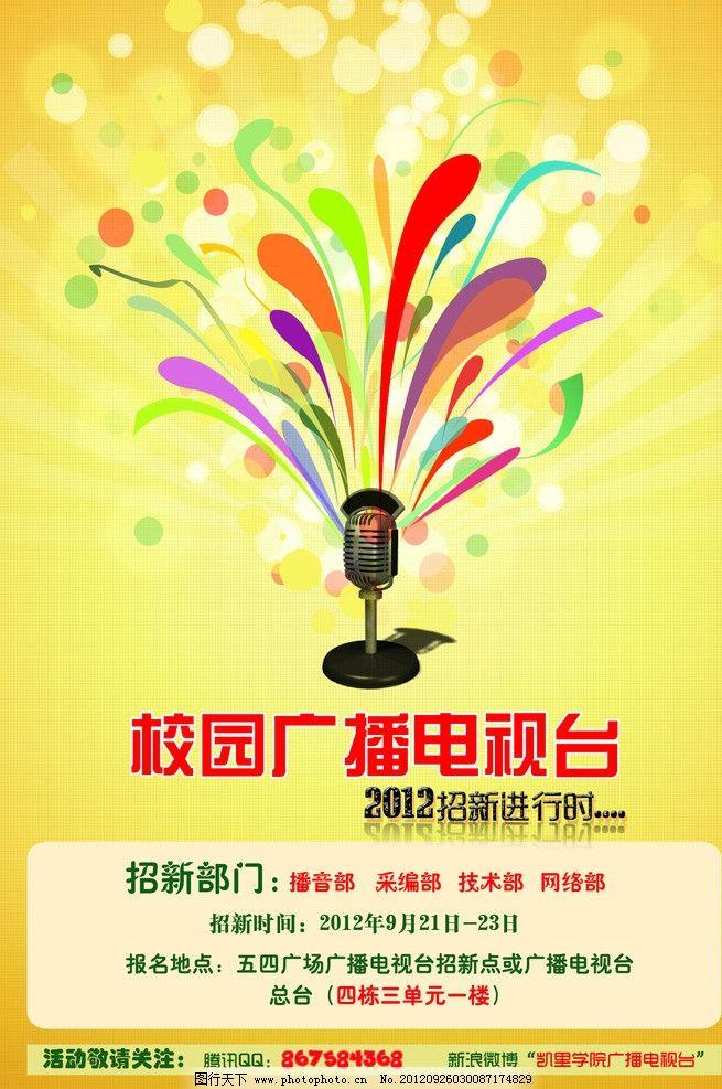 招新海报 广播台 广播电视台 招新 海报 社团 校园 海报设计 广告设计