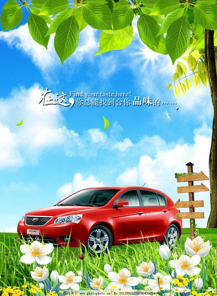 春天气息 绿色春天 约惠春天 大树 汽车广告 海报设计 广告设计模板