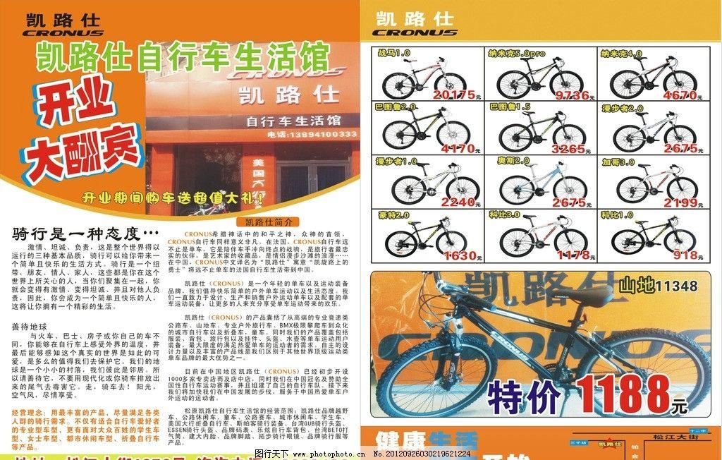 凯路仕自行车宣传单图片