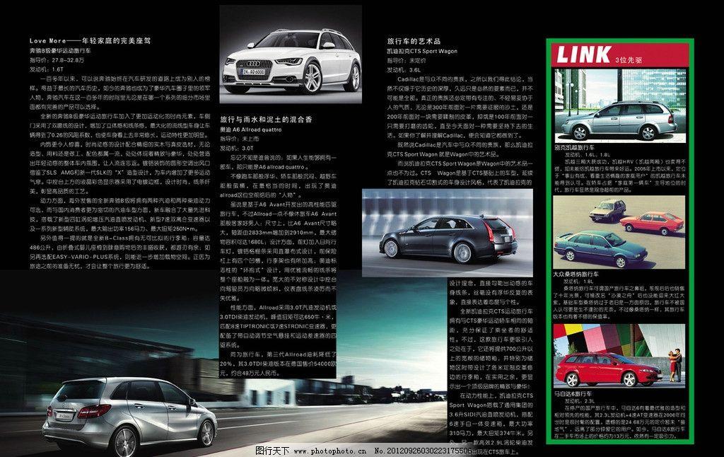 汽车杂志版面 杂志排版 奔驰 奥迪 凯迪拉克 广告设计模板 源文件