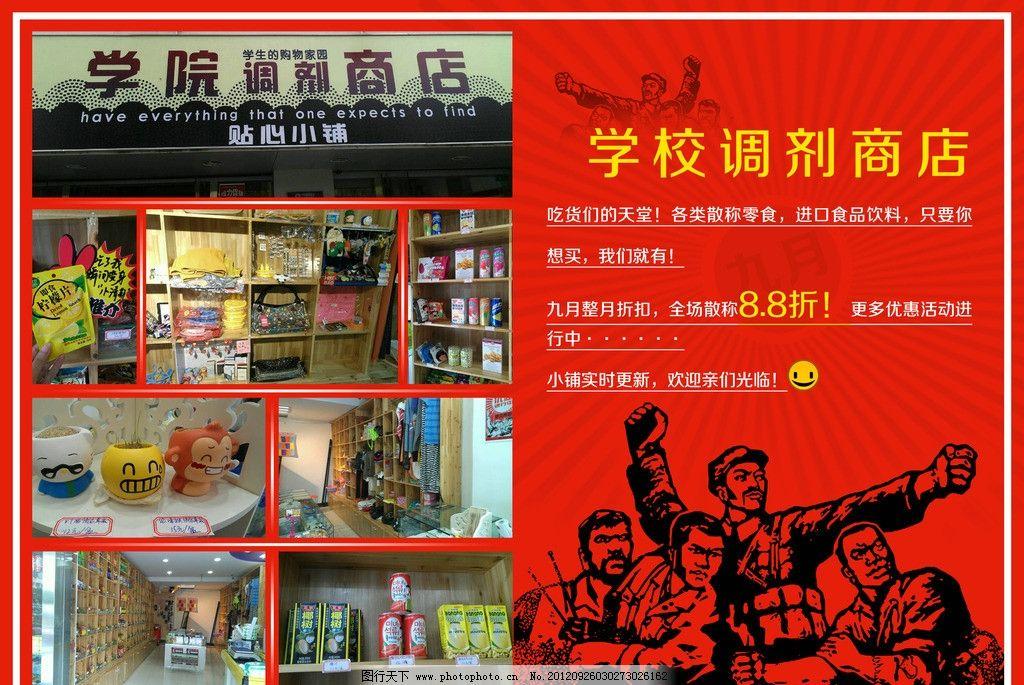 校园商店dm宣传单图片_展板模板_广告设计_图行天下