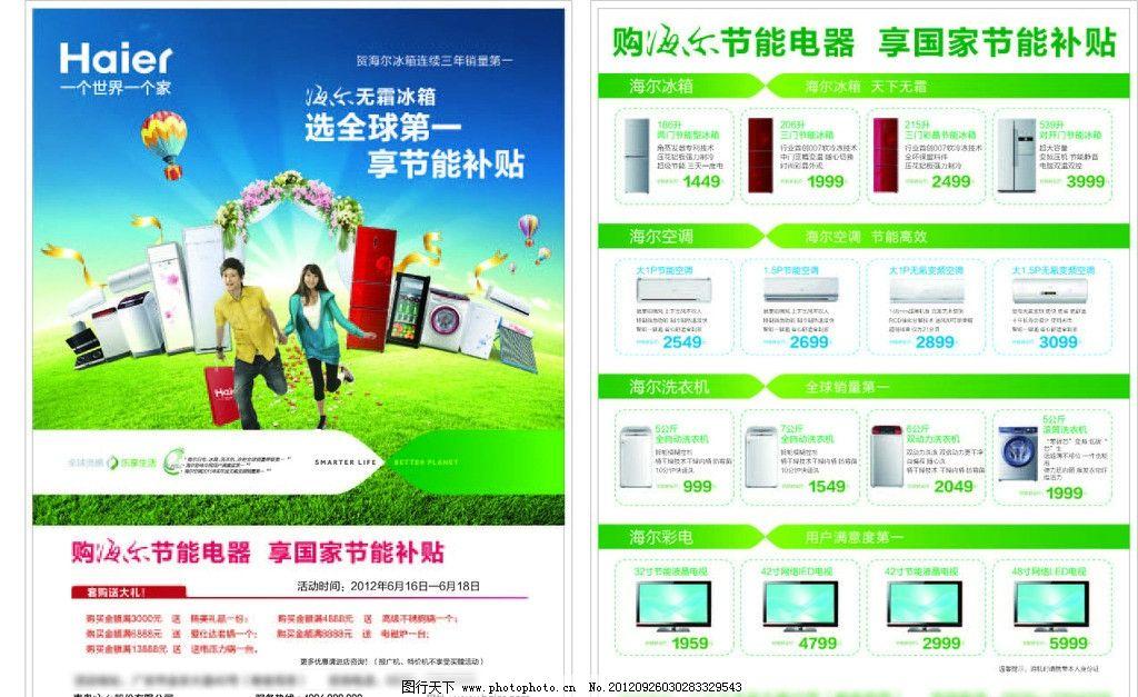 节能补贴宣传单 海尔 冰箱 洗衣机 空调 彩电 宣传单 dm单 海尔节能电