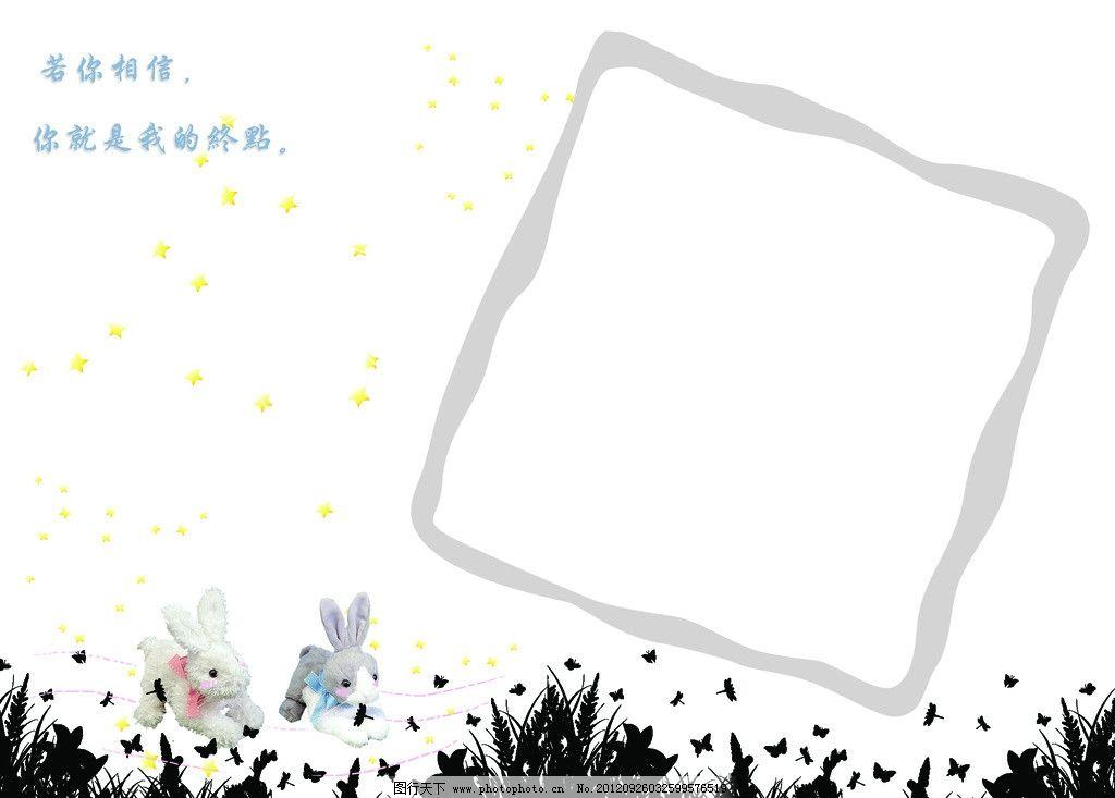 情侣模板 黄色星星 灰色框 文字装饰素材 可爱兔子素材 蝴蝶 花 草
