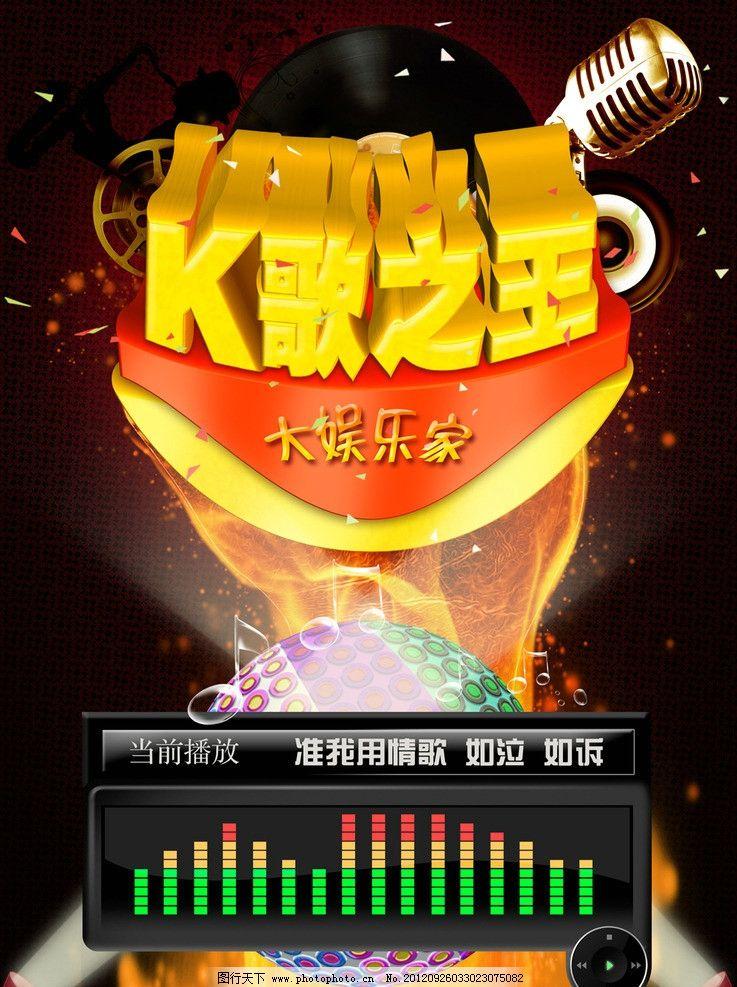 设计图库 psd分层 其他  k歌之王 k歌之王字体 3d字 立体字 大娱乐家