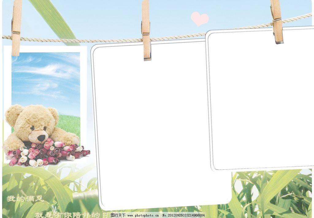 玫瑰花素材 可爱小熊 蓝天 白云 绳子素材 夹子 psd分层素材 相框模板